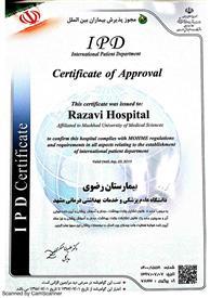 مجوز پذیرش بیماران بین الملل IPD