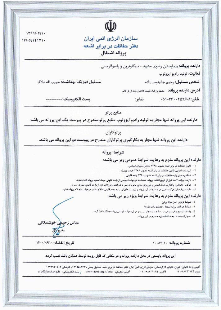 مجوز بهرهبرداری از دستگاه تولید رادیودارو